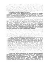 Анализ деятельности банка ОАО УралСиб отчет по практике по  Правовые последствия отзыва лицензии у коммерческого банка реферат по банковскому делу скачать бесплатно центробанк ЦБ РФ