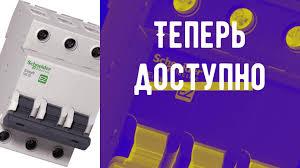<b>Автоматический выключатель Schneider Electric</b> EZ9F14316_16 А