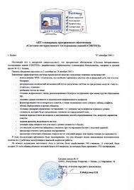 СИнТеЗ Акты о внедрении Акт о внедрении в школе №12
