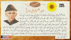 youme quaid i azam day essay speech in urdu english  quaid e azam muhammad ali jinnah history