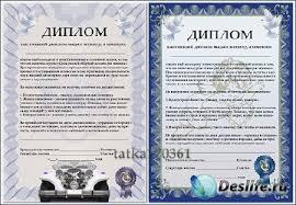 Диплом Лучшему отцу семейства ru портал о дизайне во  Свадебный диплом для поздравления жениха 2 psd 2554x3542 300 dpi 51 98 мб Автор tatka170361
