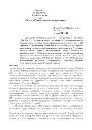 Реферат по теме Ислам в России традиции и перспективы docsity  Это только предварительный просмотр