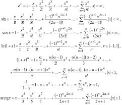 разложения элементарных функций в ряд Маклорена Таблица разложения элементарных функций в ряд Маклорена