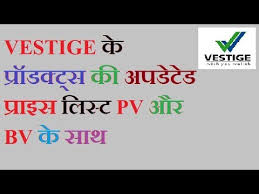 Vestige Supplement Chart Vestige Health Supplement Products Prices List With Pv And Bv February 2018