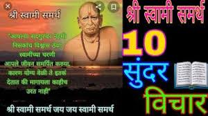 Frequently asked questions about swami samarth ashram. श र स व म समर थ मह र ज च 10 स दर व च र 2020 नक क व च Shree Swami Samarth New 10 Vichar 2020 Youtube