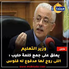 وزير_التعليم   فيديو .. وزير التعليم يعلق على جمع كلمة حليب : اللى روج لها  مدفوع له فلوس - حليب