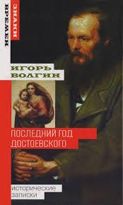 Последний год Достоевского: исторические записки. M., 2010