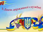Вітання Президента України з нагоди Дня державної служби