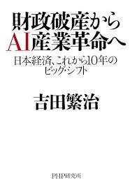 「2022年までに日本経済は破綻する」の画像検索結果