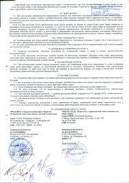 ОБРАЗЕЦ ОТЧЁТ ПО ПРАКТИКЕ Рисунок 2 2 Свидетельство о государственной регистрации