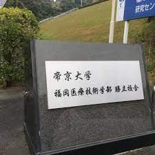 帝京 大学 マイ ページ