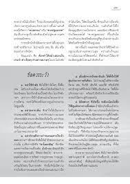 วารสาร_อยู่ในบุญ_ ฉบับที่ 067 ประจำเดือนพฤษภาคม พ.ศ.2551 - Flip Book Pages  101-112