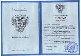 Хочу купить диплом о высшем образовании стоит ли ОБРАЗОВАНИЕ и  Кто покупал диплом форум