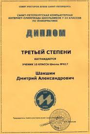 Дипломы открытой олимпиады школьников Информационные технологии  1 Шакшин Дмитрий 10 Диплом 3 степени