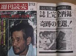 「1972年 - グアム島で元日本兵の横井庄一を発見。」の画像検索結果