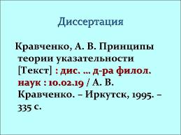 Правила оформления списка использованной литературы в выпускной   Диссертация