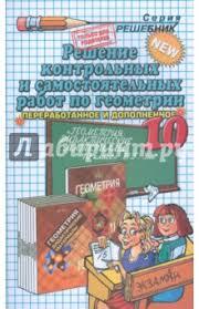 Книга Решение контрольных и самостоятельных работ по геометрии  Максим Попов Решение контрольных и самостоятельных работ по геометрии за 10 класс к пособию Б