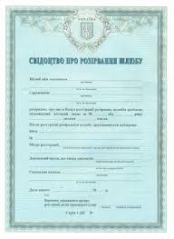 Купить свидетельство об окончании курсов на uadiplomy Свидетельство о расторжении и регистрации брака