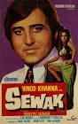 Shabana Azmi Shaque Movie