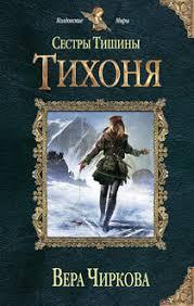 Дипломная работа по обитателям болота читать книгу онлайн автора  Сестры Тишины Тихоня Вера Чиркова