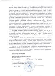ФГБНУ НИИНА им Г Ф Гаузе Структура Отзывы научного руководителя Стр 1