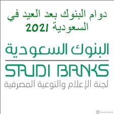 دوام البنوك بعد العيد في السعودية 2021.. وعدد الساعات بعد إجازة عيد الفطر