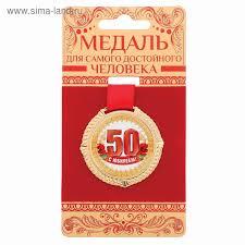 """<b>Медаль """"С Юбилеем</b> 50"""" (3882946) - Купить по цене от 66.00 руб ..."""