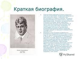 Презентация на тему Презентация по теме Цветопись в творчестве  2 Краткая биография