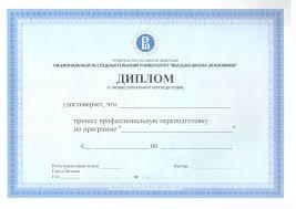Результативный маркетинг Каталог программ ДПО Национальный  По окончании программы выпускники получают диплом о профессиональной переподготовке установленного в НИУ ВШЭ образца в сфере управления маркетингом