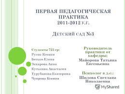 Презентация на тему ПЕРВАЯ ПЕДАГОГИЧЕСКАЯ ПРАКТИКА У Г Д  1 ПЕРВАЯ ПЕДАГОГИЧЕСКАЯ ПРАКТИКА