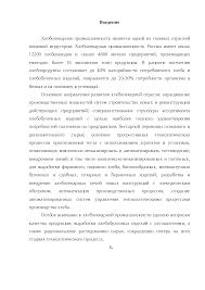 Анализ производственной деятельности предприятия ООО Коралл  Это только предварительный просмотр