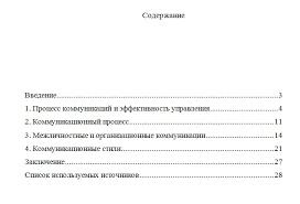 Купить реферат недорого Дипломные работы курсовые на заказ Процесс коммуникаций и эффективность управления