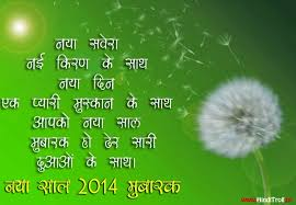 Happy New year 2014 in Hindi   SMS   Greetings   Quotes   Happy ...