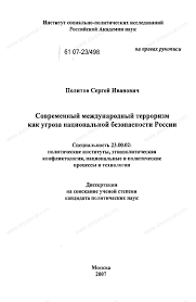 Диссертация на тему Современный международный терроризм как  Диссертация и автореферат на тему Современный международный терроризм как угроза национальной безопасности России