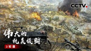Image result for 抗美援朝