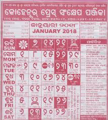 odia calendar november odia kohinoor january 2018 calendar panji pdf download