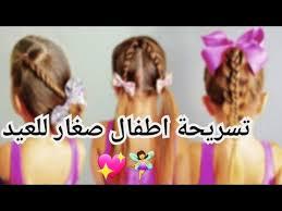 تسريحة شعر بنات صغار العيد 2019 قصات شعر