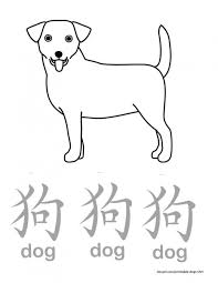 printable picture of a dog.  Dog Chinese Characters And English Words For  Throughout Printable Picture Of A Dog G