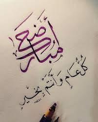 عيد الاضحى مبارك سعيد كل عام وانتم بخير