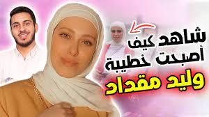 عائلة مقداد   نور غسان خطيبة وليد مقداد   شاهد كيف أصبحت !! - YouTube
