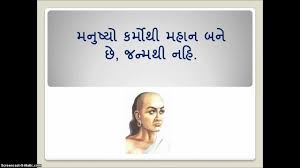 Chanakya Quotes In Gujarati Part 1