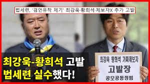 결국 최강욱-황희석 고발한 '법세련' 큰 실수한 이유 - YouTube