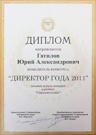 Жилищная инициатива строительная компания города Барнаула  Диплом в номинации Директор года 2011