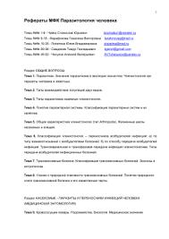 Темы рефератов и литература по курсу МФК Паразитология человека  Рефераты