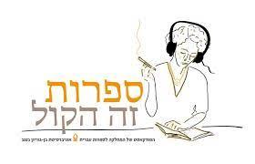 המחלקה לספרות עברית | אוניברסיטת בן-גוריון בנגב - Fotos