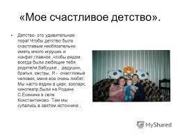 Презентация на тему Сочинение презентация на тему Счастливое  2 Мое счастливое