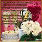 Плейкаст поздравления с днем рождения светлане