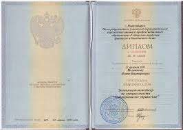 Банкротство Новосибирск Ликвидация предприятия Новосибирск  Диплом САФБД с отличием