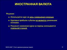 Отчет о движении денежных средств МСФО ias презентация онлайн потоками Результат изменения курса за период записывается отдельной строкой МСФО ias 7 Отчет о движении денежных средств
