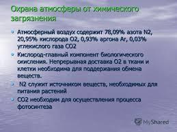 Презентация на тему Химия и проблемы окружающей среды Работу  4 Охрана атмосферы